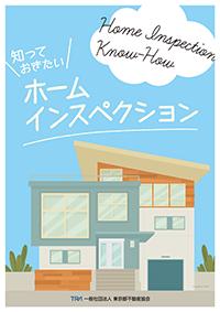 homeinspectionguidebook_01